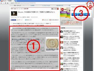 10-ビットコインのニュース読み上げ