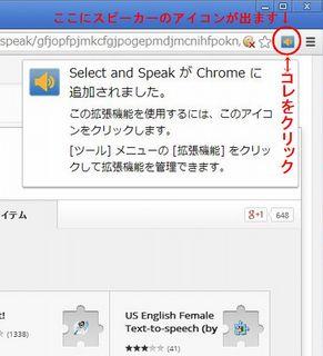 4-Select and Speak拡張機能追加画像.jpg