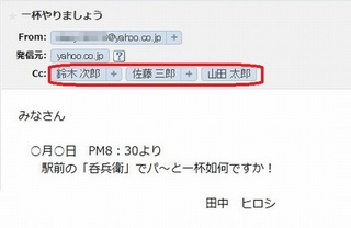 Cc受信メール.jpg