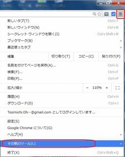 Chromeのメニューをクリック.jpg