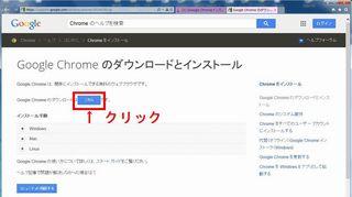 Chromeダウンロードとインストール.jpg