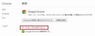 Chromeバージョン概要1