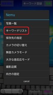 「キーワードリスト」をタップ.jpg