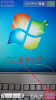 「Menu」をタップ.jpg
