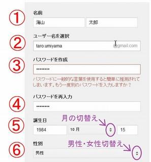 アカウントの作成1〜6.jpg