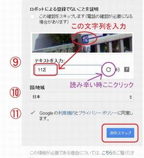 アカウントの作成9〜11.jpg