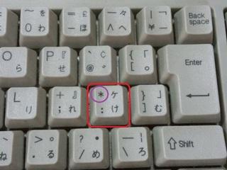 キーボード うに てんてん iPhoneで「う」に濁点をつける方法