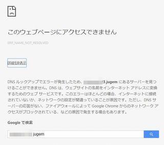 ウェブページにアクセス・・・.jpg