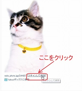 スキャンして保存.jpg
