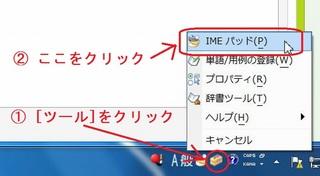 ツール→IMEパッド.jpg