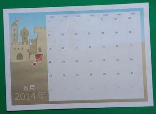 テンプレートカレンダー