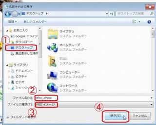 デスクトップに保存.jpg
