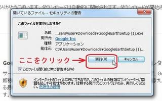 ファイルを実行しますか→実行.jpg
