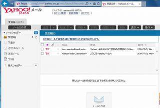 ヤフーメール画面.jpg