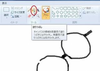 塗りつぶしアイコン.jpg