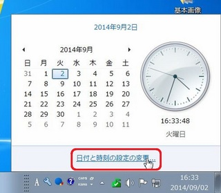日付時刻設定変更