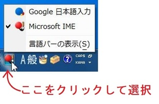 日本語入力入力の選択.jpg