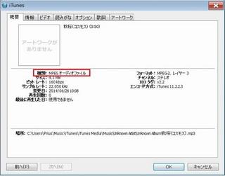 秋桜MP3ファイル