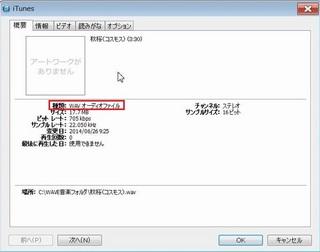 秋桜WAVEファイル