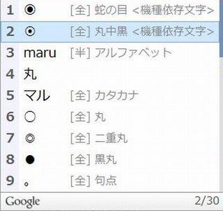 蛇の目Google日本語入力.jpg