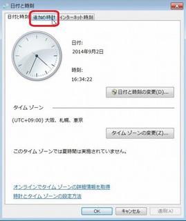 追加の時計タブをクリック