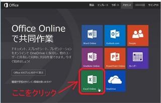 Excel Onlineクリック
