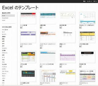 Excelのテンプレート