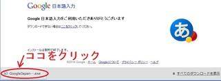 G日本語入力ご利用いただき画像縮小