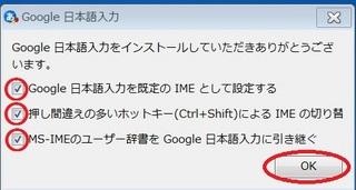 G日本語入力をインストールしていただきあり・・・