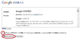 G日本語入力利用規約.jpg