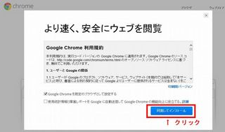 Google Chrome利用規約.jpg