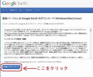 Google Earthダウンロード