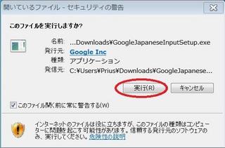 Google日本語入力ファイルを実行しますか