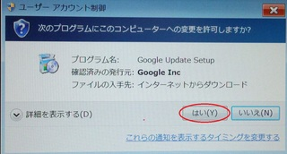Google日本語入力ユーザーアカウント制御