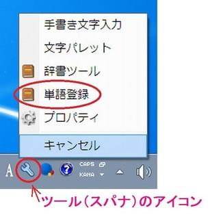 Google日本語単語入力
