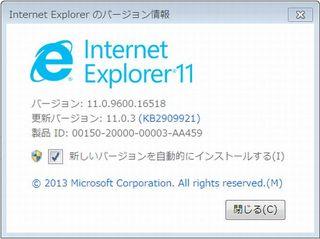 IEバージョン情報画像