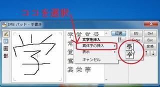 IME異体字の挿入を選択.jpg