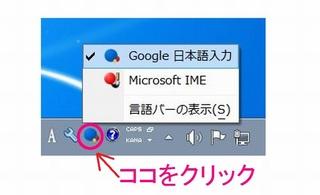 IME選択タスクバー