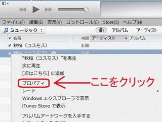 MP3ファイル右クリック
