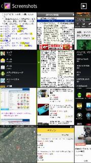 Screenshot全画像