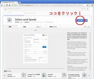 Select and Speakインストール画像