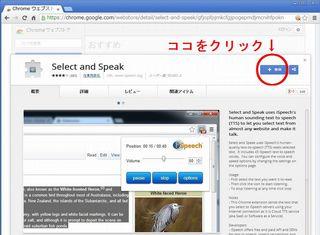 Select and Speakインストール画像2