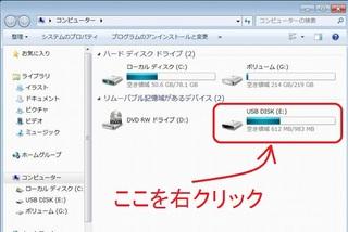 USB DISK右クリック