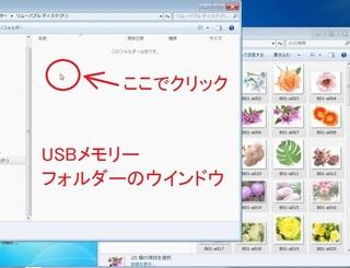 USBメモリーフォルダでクリック