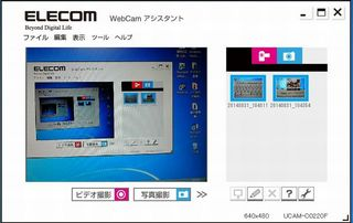 WebCamアシスタント.jpg
