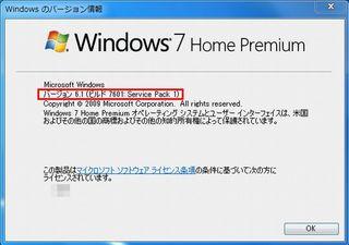 Windowsのバージョン情報.jpg