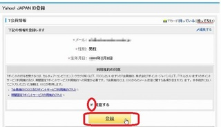 Yahoo! JAPAN ID登録画面