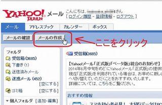 Yahooメール開く.jpg