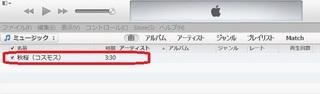 iTunesに曲取り込み