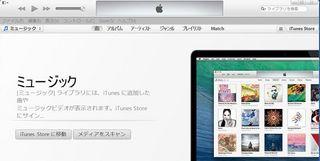 iTunes起動.jpg